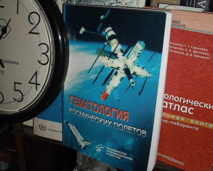 Г.И.Козинец. Гематология космических полётов (700x562, 139Kb)