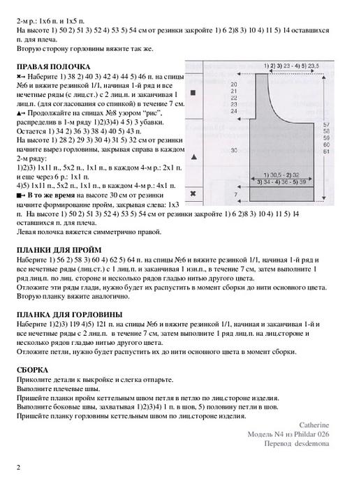 gak-3 (494x700, 176Kb)