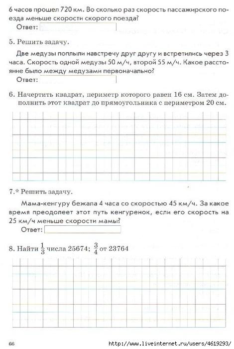 Мониторинг по математике 8 класс ответы 2015