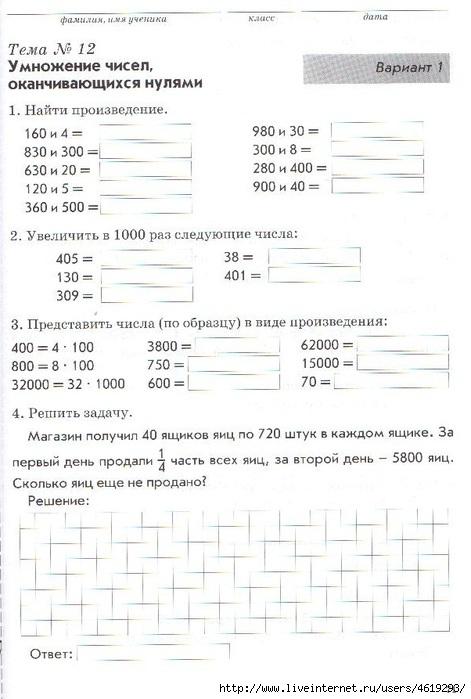 Контроль математика голубь 4 класс гдз 4 тематический знаний класс учащихся