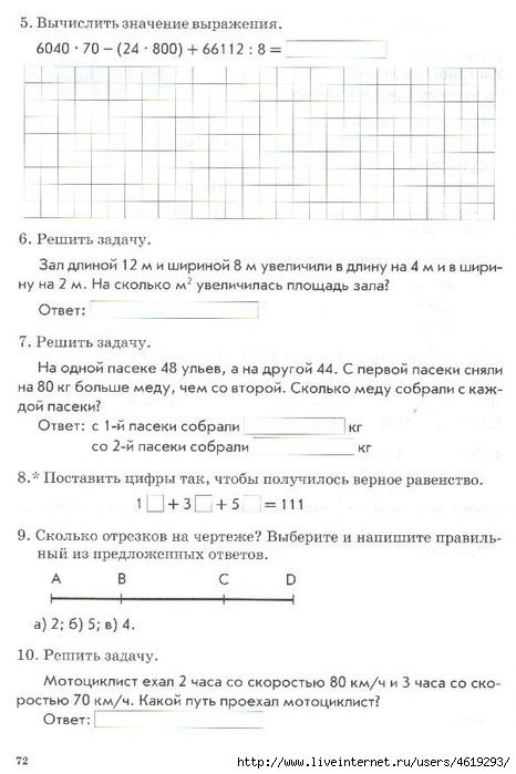 Математика контролю класс 4 в.т.голубь гдз по тематическому