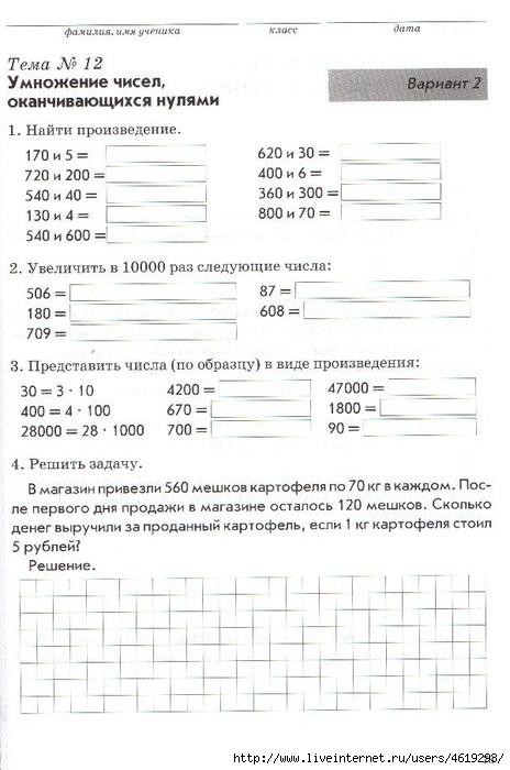 тетрадь 4 зачётная 4 по гдз класс математике класс голубь