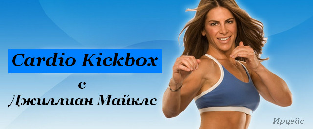 3720816_Jillian_Michaels13 (640x265, 48Kb)