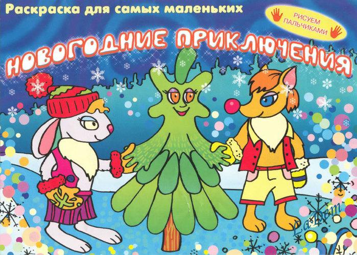4663906_Novogodnie_priklucheniya1 (700x500, 155Kb)