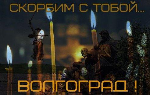 Акция памяти жертв теракта в Волгограде