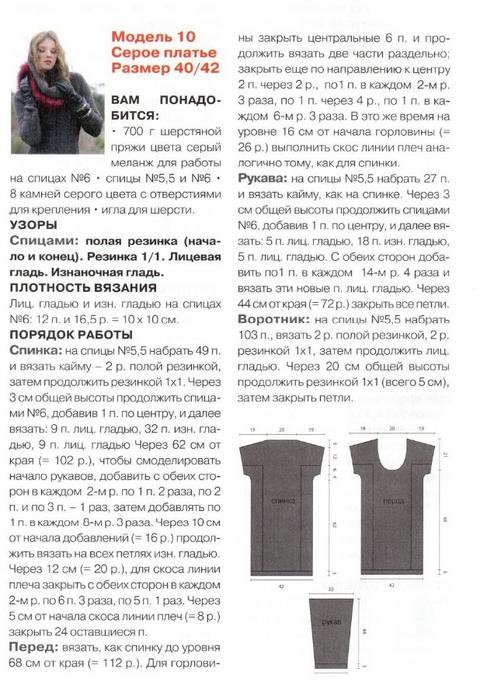 platie_oblegajus4ee_serogo_cveta_s_vorotnikom_2 (494x700, 232Kb)