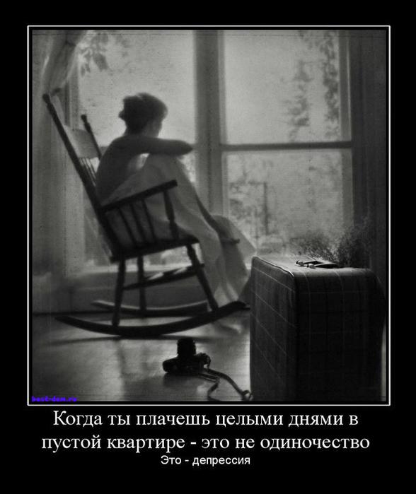 Когда-ты-плачешь-целыми-днями-в-пустой-квартире-это-не-одиночество-–-это-депрессия.. (588x700, 155Kb)