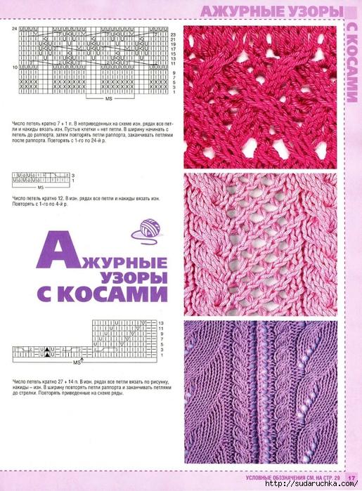 Схемы и узоры журналы по вязанию спицами