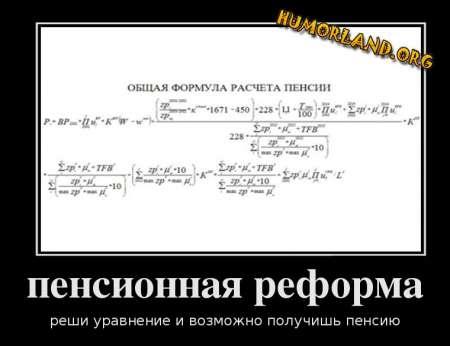1385206448_humorland.org_demotivator_pensionnaya-reforma (450x346, 58Kb)