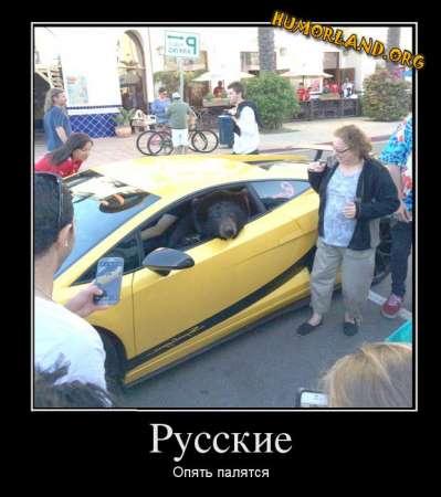 1385206536_humorland.org_demotivator_russkie (399x450, 127Kb)