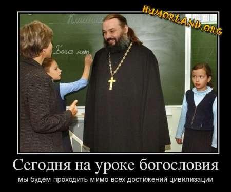 1385206555_humorland.org_demotivator_segodnya-na-uroke-bogosloviya (450x375, 92Kb)