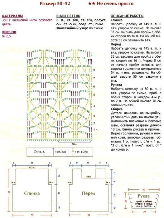 pulov-pers1 (526x700, 248Kb)
