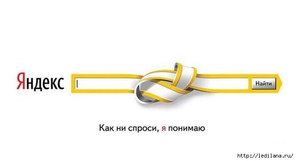 3925311_yandeks_poisk_1_ (604x330, 32Kb)