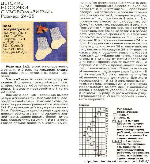 1-детские-носки-с-узором (640x700, 336Kb)