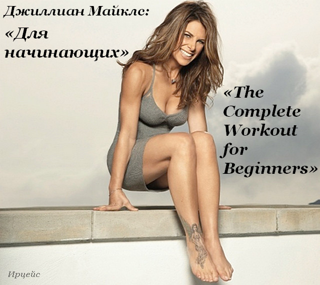 3720816_Jillian_Michaels26 (640x569, 87Kb)