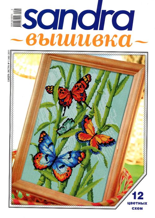 бабочки (1) (500x700, 499Kb)