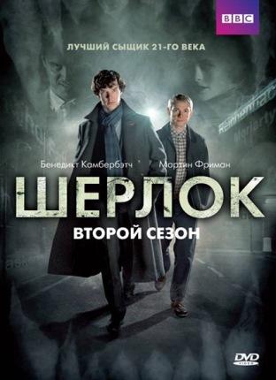 Sherlock-2 (312x430, 47Kb)