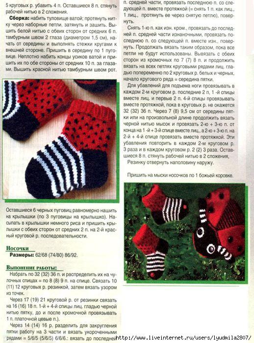 Вязание спицами для новорожденных носочки с описанием