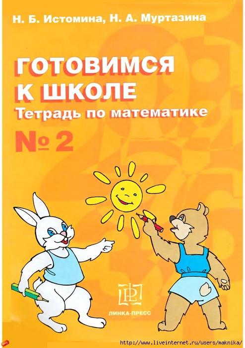 4663906_Istomina_N_B_Murtazina_N_A_Gotovimsya_k_shkole_Tetrad_po_mat_2chast_page_01 (494x700, 263Kb)
