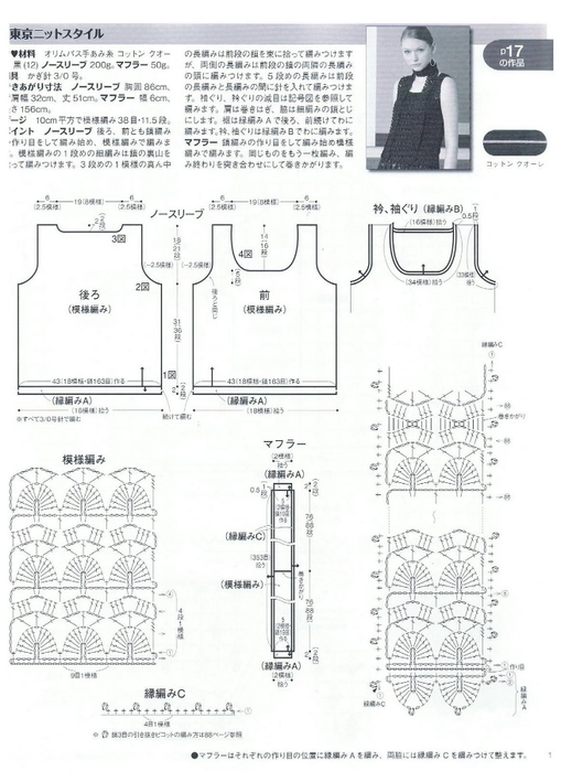 жакет талия 1 (509x700, 205Kb)
