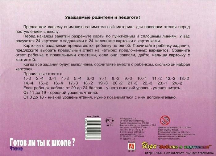 -bWnuVtDGqc (700x508, 271Kb)