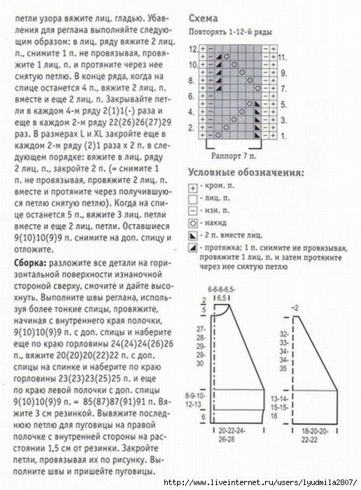1-жакет_ажур3 (516x700, 200Kb)