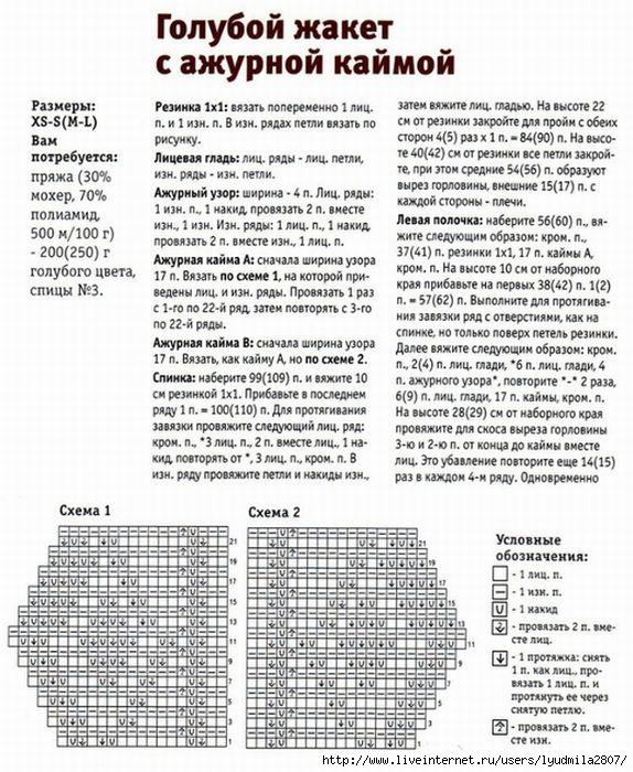 1-жакет_голубой1 (574x700, 292Kb)