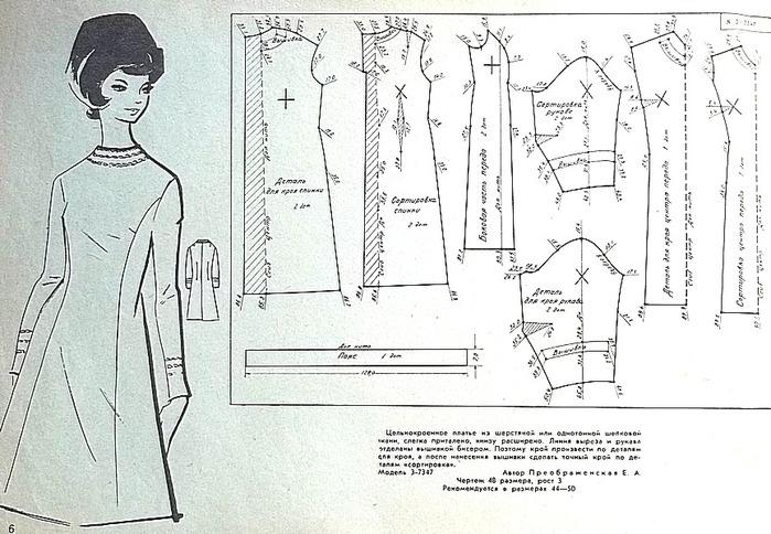 Клуб любителей шитья Сезон - сайт, где Вы можете узнать