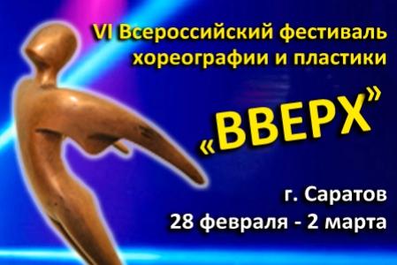 VI Всероссийский фестиваль хореографии и пластики 'ВВЕРХ'