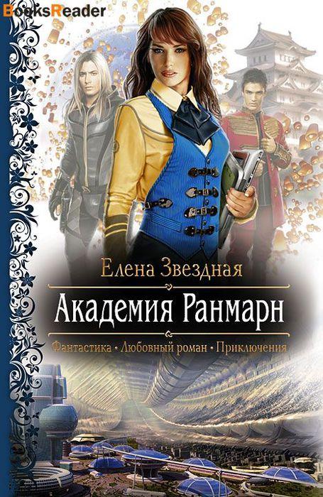 akademiya_ranmarn (455x700, 95Kb)