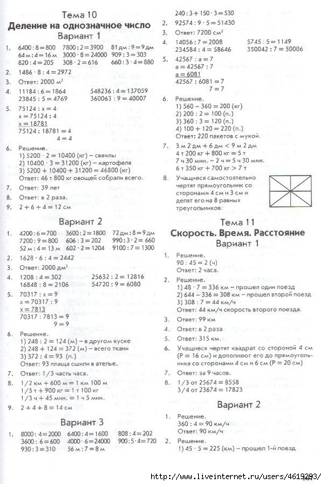 в.т.голубь класс 2 по решебник математике