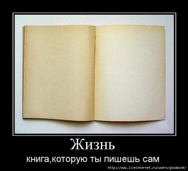 жизнь -это книга (604x551, 177Kb)