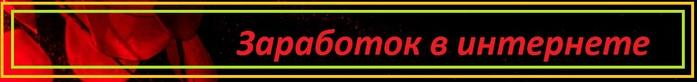 1385896482_zarabotok_v_internete (697x82, 21Kb)