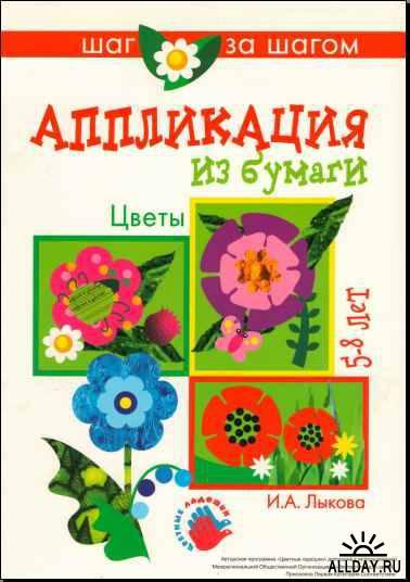 Аппликация из бумаги. Цветы. И.А.Лыкова (378x536, 35Kb)