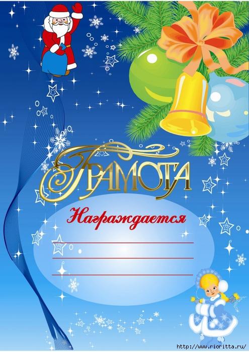 4674938_novogodnyaya_gramota2 (495x700, 291Kb)