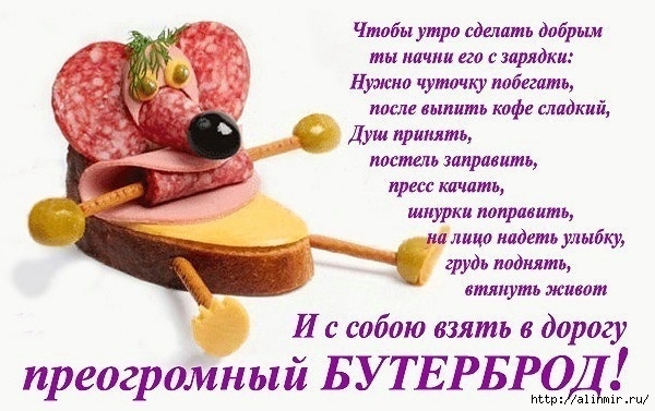 бутерброд (600x377, 170Kb)