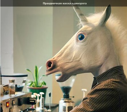 праздничная маска Единорога-- (444x392, 309Kb)