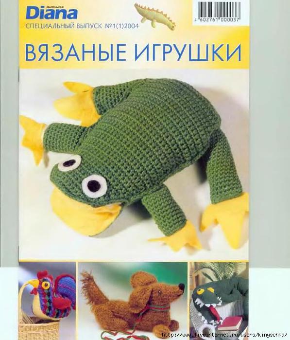 Маленькая Diana 2004. Вязанные игрушки_1 (597x700, 166Kb)