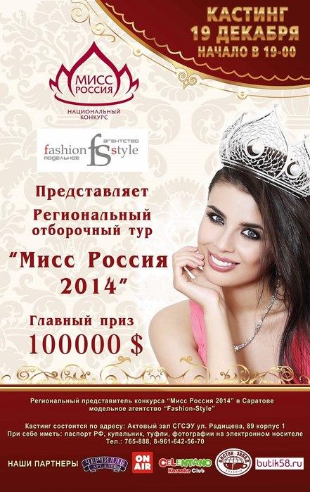 Мисс Россия-2014