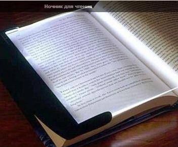 1386002550_nochnik_dlya_chteniya (352x291, 222Kb)