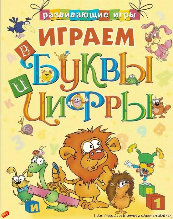 4663906_Igraem_v_bykvi_i_cifri_page_01 (553x700, 354Kb)