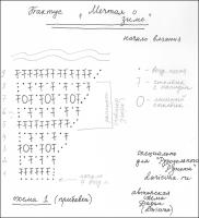 схема к бактусу (182x200, 30Kb)