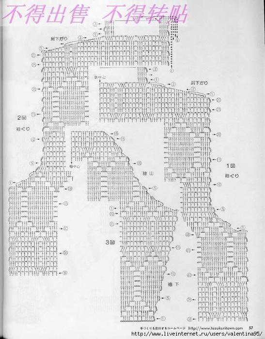 Жакетик с оригинальным филе (3) (547x699, 230Kb)