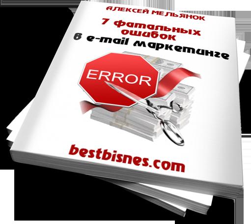 7 фатальных ошибок в e-mail маркетинге/3479580_paperbackstack (511x457, 196Kb)