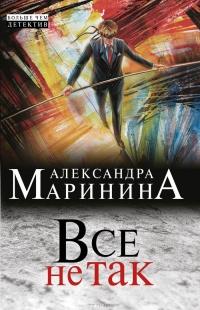 Aleksandra_Marinina__Vse_ne_tak (200x310, 69Kb)