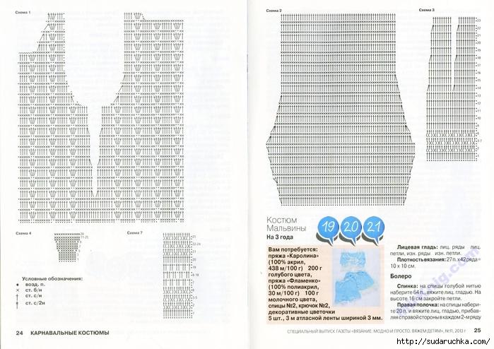 Страница (13) (700x494, 287Kb)