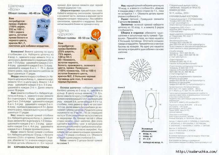 Страница (18) (700x494, 313Kb)