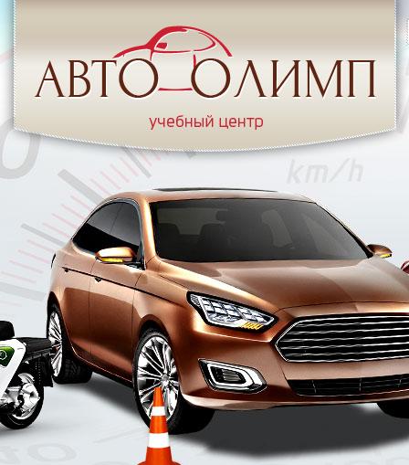 3925311_avtoshkola (448x509, 257Kb)