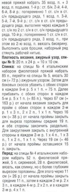 platie-vecher21 (246x673, 181Kb)