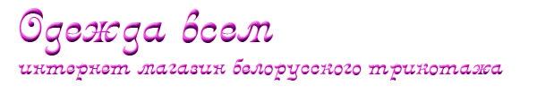Нарядные белорусские платья - выбор современной женщины (3) (600x105, 35Kb)